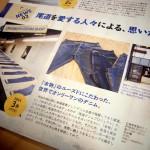 月刊タウン情報おかやま 9月号 掲載