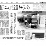 繊研新聞9/29 記事掲載