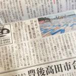 西日本新聞 掲載