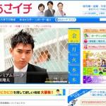 NHK 《あさイチ ピカピカ☆日本》に登場します