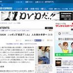 SANKEI EXPRESS 掲載 (5/15発行)