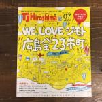 Tj Hiroshima 7月号掲載