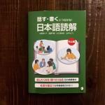 ONOMICHI DENIM PROJECTが、日本語学習の教材に!