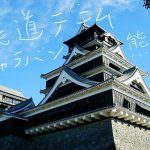尾道デニムキャラバン第9段は熊本へ!5/27(土)~28(日)は熊本が熱い!