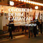 尾道デニムキャラバン@東京開催決定!12/8(金)~10(日)は日本橋でお待ちしております!