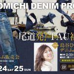 2/23(金)~25(日) ひろしまブランドショップ「TAU」にてイベント決定!