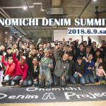 第2回 ONOMICHI DENIM SUMMIT開催決定!