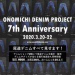 3/20(金・祝)-22(日) 7周年企画開催! @ONOMICHI DENIM SHOP 2F
