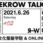 オンライントークイベントに参加します!【REKROW TALKS #02 】ゲスト 花田浩朝さん×廣田悠子さん×ONOMICHI DENIM PROJECT・REKROW