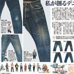 東京新聞 夕刊ビジュアル面掲載