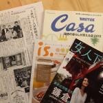 Casa BRUTUS,山陽日日新聞,is,掲載