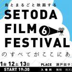 8/12(土) 瀬戸田映画祭に参加します!