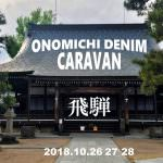 尾道デニムキャラバン@飛騨 10/26(金)~28(日)開催決定!