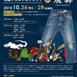 尾道デニムキャラバン@飛騨 10/26(金)~28(日) 詳細決定!!